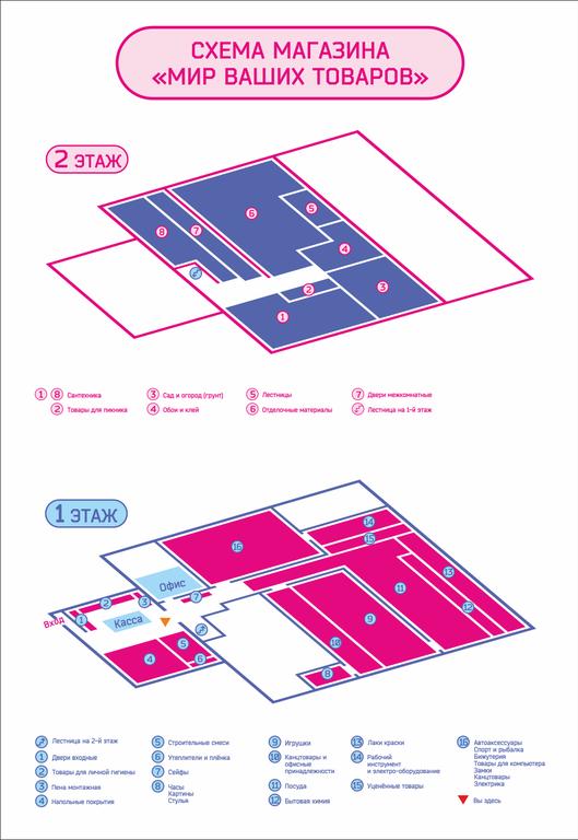 Схема выставочных залов магазина Мир Ваших Товаров